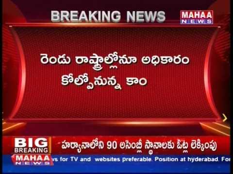 Maharashtra and Haryana Election Results Live Updates -Mahaanews Mp3