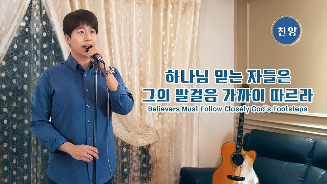 찬양 뮤직비디오/MV <하나님 믿는 자들은 그의 발걸음 가까이 따르라>