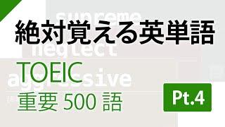【聞き流し】TOEIC絶対覚える英単語500語 Part4【でる単】