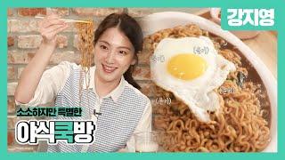 Kang Ji Young(강지영) - 강지영의 야식쿡방