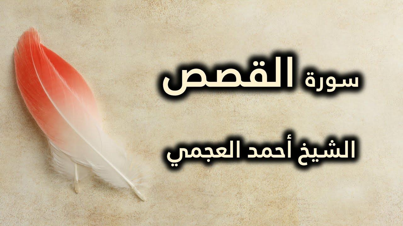 سورة الصافات للشيخ أحمد العجمي - YouTube