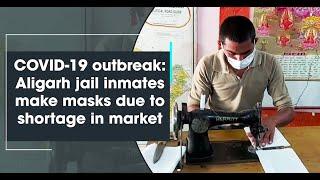 Corona Impact : Aligarh Jail Inmates Make Masks Due To Shortage In Market | Vijay Karnataka