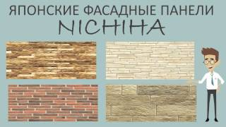 Японские фасадные панели Нитиха(, 2014-07-09T13:21:04.000Z)