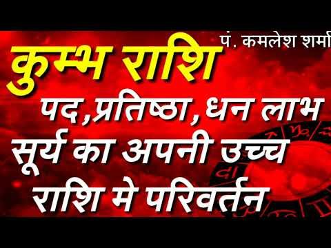 कुम्भ राशि को धन,पद,मान, सम्मान मिलेगा। सूर्य का उच्च राशि मे परिवर्तन ।पं. कमलेश शर्मा ।