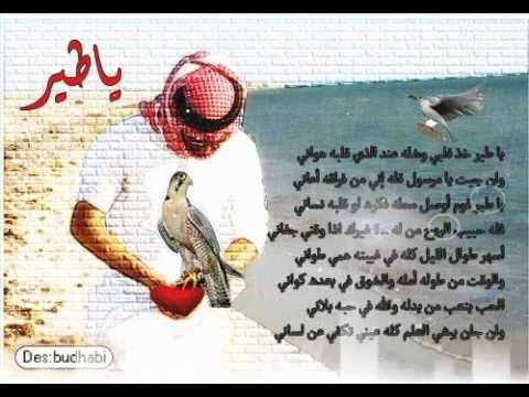 ياطير خذ قلبي للفنان راشد الماجد 2013 بوظبي نت Youtube