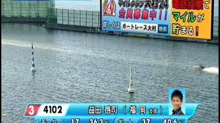 11/15 G2 第22回モーターボート誕生祭~マクール賞~3R展示 thumbnail