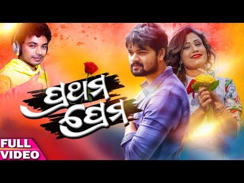 Prathama Prema - Feel Your First Love - Mantu Chhuria - Raja D -  R Anshuman - D Films