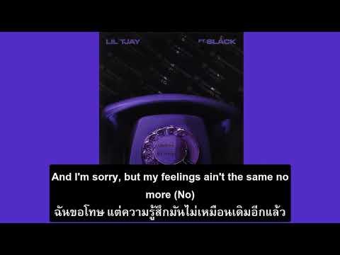 แปลเพลง Lil Tjay – Calling My Phone (Feat. 6LACK)