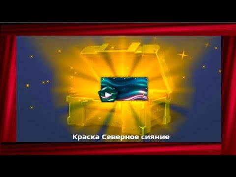 ЗОЛОТОЕ СВЕЧЕНИЕ! LБЕСПЛАТНЫЕ 12 КОНТЕЙНЕРОВ НА ДР ТАНКОВ ОНЛАЙН/ОТКРЫТИЕ КОНТЕЙНЕРОВ [Tanki Online]