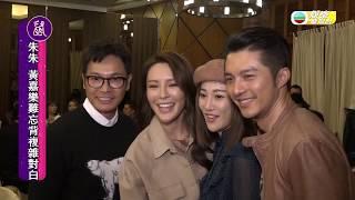 娛樂新聞台 | 馬明揞荷包請《白色強人》劇組食慶功宴 | 馬國明 | 視帝