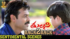 Venkatesh Atul Sentiment Scenes Back To Back | Tulasi Movie | Nayanthara | DSP | Boyapati Srinu