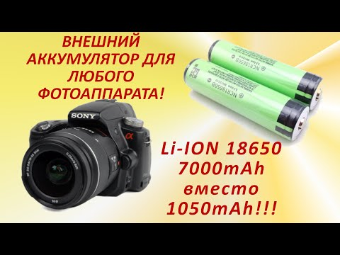 Внешний аккумулятор для любого фотоаппарата
