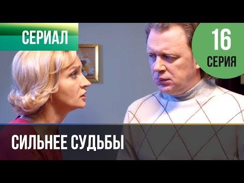 ▶️ Сильнее судьбы 16 серия | Сериал / 2013 / Мелодрама