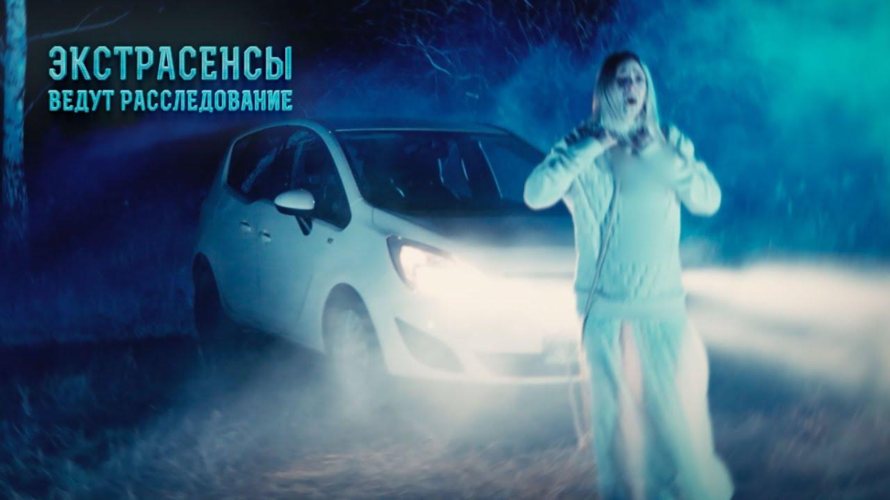 Призрак в автомобиле. Часть 1 – Экстрасенсы ведут расследование