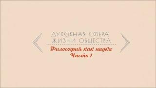 Лекция 3.1 | Философия как наука. Часть 1 | Наталья Офицерова | Лекториум