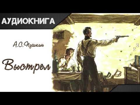 """""""Выстрел"""" (Повести Белкина) А. С. Пушкин. Аудиокнига"""