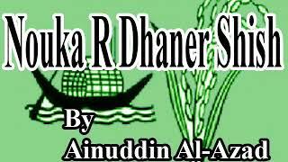 মাওলানা আইনুদ্দীন আল আজাদ এর কন্ঠে অসাধারন গজল (২০১৮)একটি চমতকার ইসলামিক গজল Bangla Islamick Gojol
