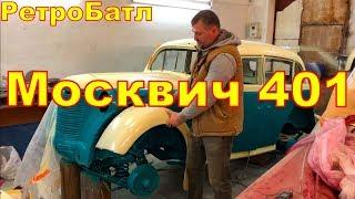 Москвич 401 ВПЕРВЫЕ в новом Цвете!