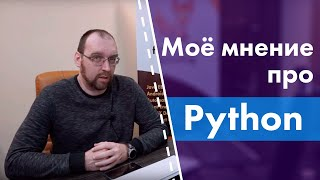 Моё мнение про Python