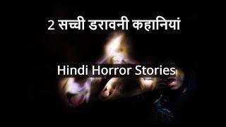2 Real Horror Stories in Hindi  Hindi Horror Stories