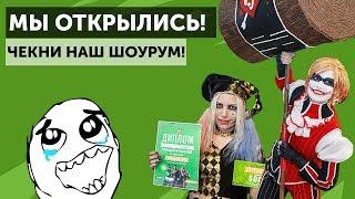 Открытие магазина Funduk!) Приходи в наш шоу-рум!)
