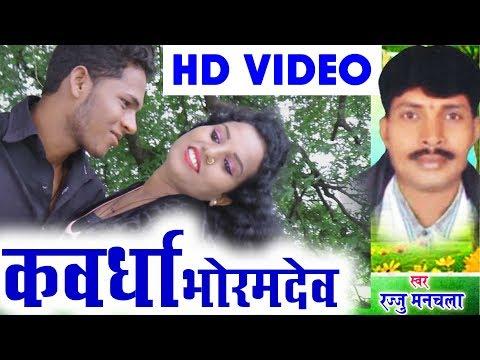 रज्जू मनचला | Cg Song | A Mor Gola Nai To Chhodaw Tola | Rajju Manchala | Chhatttisgarhi Geet | 2018