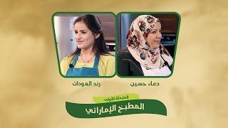 دعاء حسين ورند العودات - الحلقة الرابعة 4