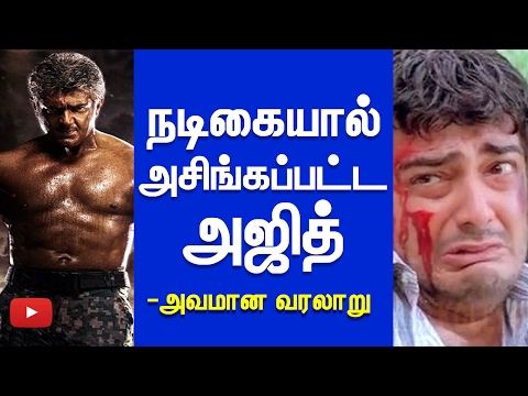 """""""You are not Equal"""" - Thala Ajith teased by Actress Meena's mother on Stage 