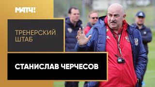 Тренерский штаб Станислав Черчесов