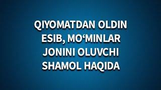 Qiyomatdan oldin esib, mo'minlar jonini oluvchi shamol haqida (Shayx Sodiq Samarqandiy)