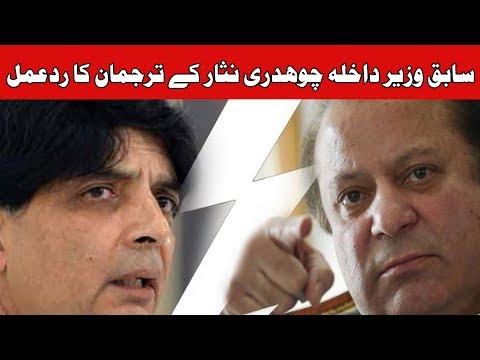 Ch. Nisar shames Interior Minister Ahsan Iqbal | 24 News HD