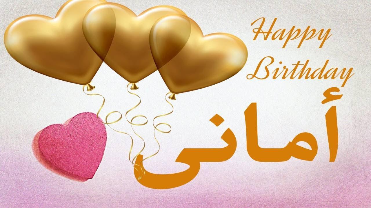 عيد ميلاد أماني عيد ميلاد سعيد أماني تهنئة Happy Birthday Amani Youtube