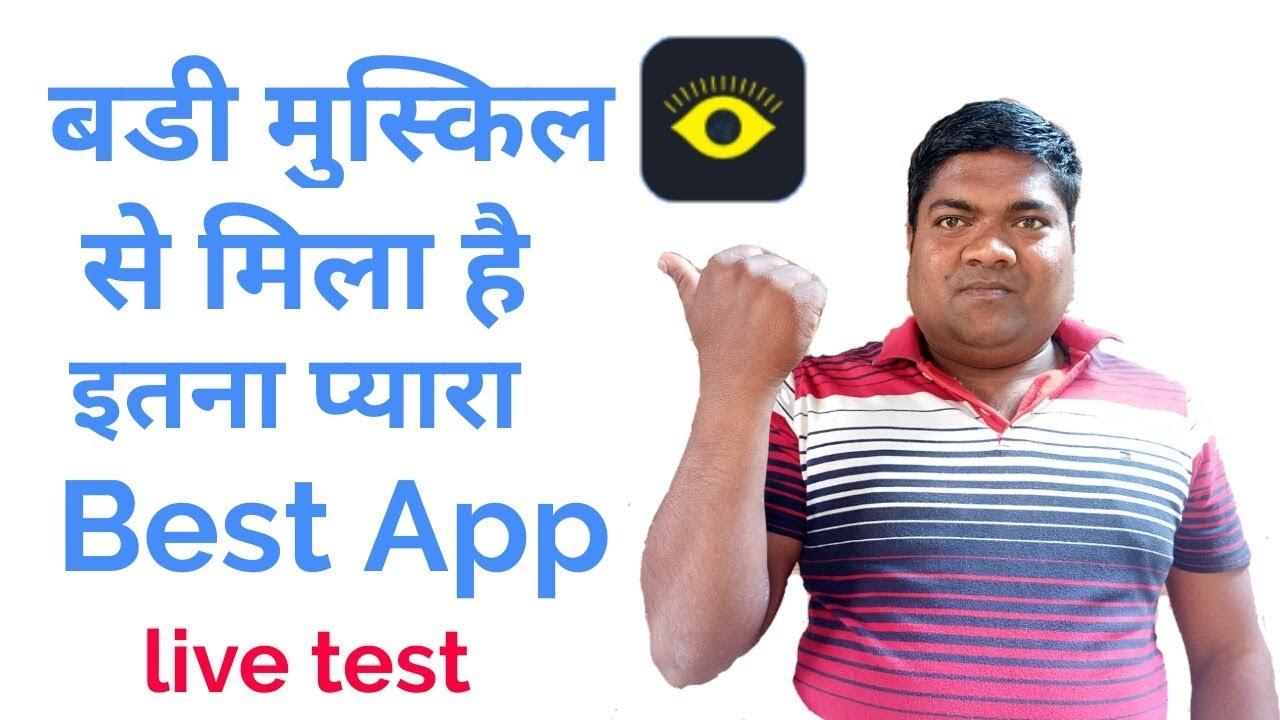 best app | teleport app | andriod app | aaosikhe - Aao sikhe