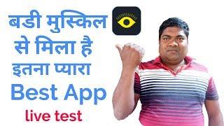 best app  | teleport app | andriod app | aaosikhe