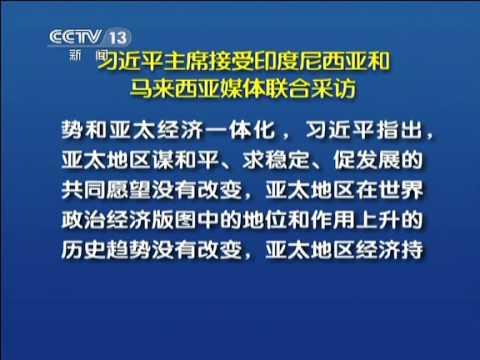 习近平主席接受印度尼西亚和马来西亚媒体联合采访