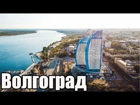 ГОРОД ДЕШЕВОЙ НЕДВИЖКИ НА ЮГЕ РОССИИ. Квартиры в центре и на окраине / Недвижимость Волгограда