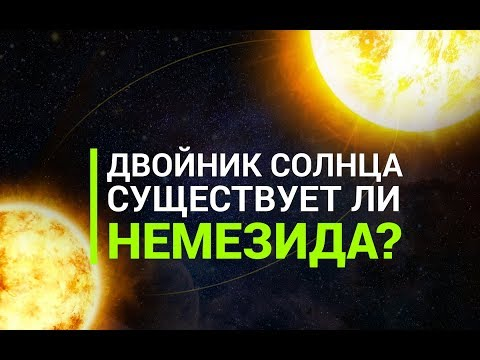 Двойник Солнца. Существует ли Немезида?