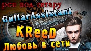 KReeD - Любовь в сети (Урок под гитару)