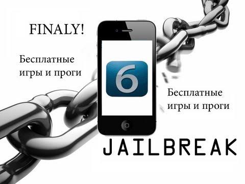 Бесплатные игры/программы iOS 6.X (Jailbreak)