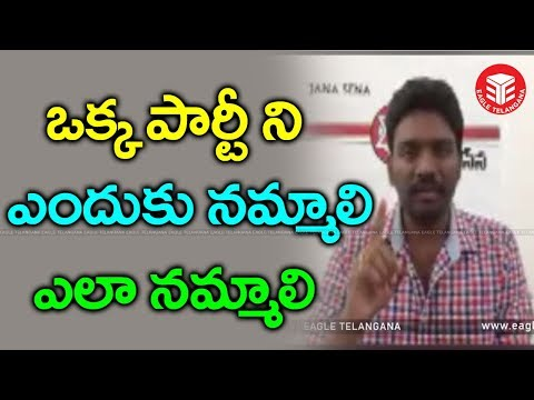 Janasena Soldier About Party Formation And Strategy | Pawan Kalyana | Politics | Eagle Telangana