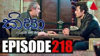 Kisa (කිසා)   Episode 218   23rd June 2021   Sirasa TV Thumbnail