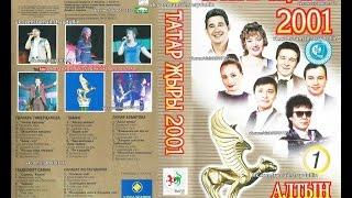 ТАТАР ҖЫРЫ 2001 - АЛТЫН БАРС [1]