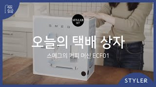 [오늘의 택배상자] 스메그 커피머신 개봉기