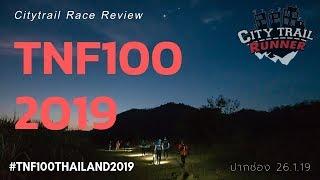 รีวิว Tnf100 Thailand 2019  4k Uhd