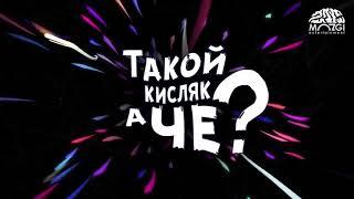 MOZGI - Атятя (Lyric Video)