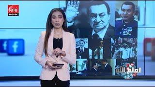 العالم الآن : وفاة حسني مبارك وترامب بطل فيلم هندي وقصة صلاة مختلطة الإمام فيها إمرأة