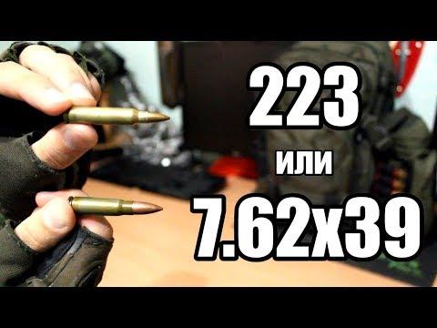 223 или 7.62х39. Какой патрон лучше?