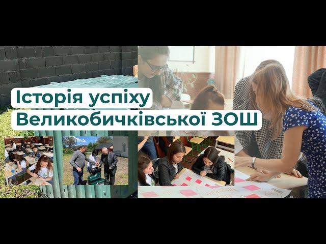 Історія успіху Великобичківської школи №1