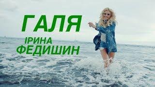 Ирина Федишин — Галя