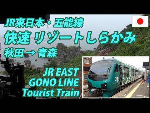 """快速リゾートしらかみ1号 秋田→弘前→青森 全区間 HB-E300系""""橅""""編成 The Tourist Rapid Train """"RESORT SHIRAKAMI"""" No.1"""